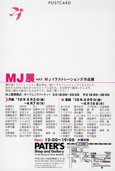 Mjdm_2